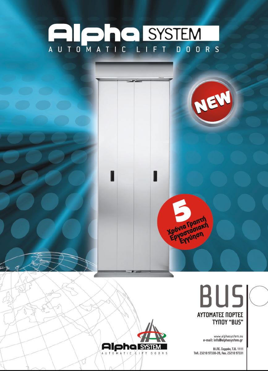 Αυτόματες Πόρτες ανελκυστήρων τύπου Bus AlphaSystem